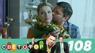 Светофор | Сезон 6 | Серия 108