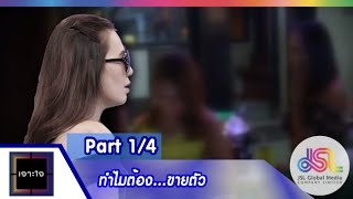 เจาะใจ : ทำไมต้อง...ขายตัว [16 ต.ค. 58] (1/4) Full HD