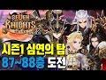 세븐나이츠 시즌1 심연의 탑 87~88층 정예 세나+사황 출동! [모바일게임 세나] - 기리