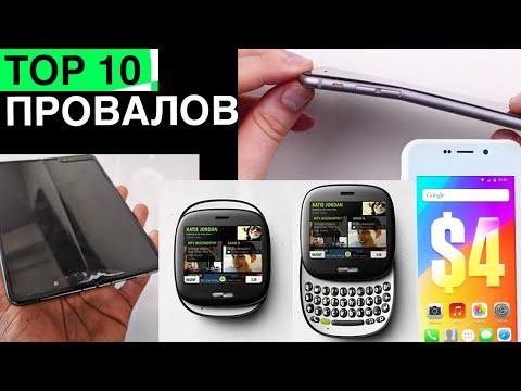 10 Эпичных провалов смартфонов, которые мы никогда не забудем