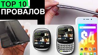 видео: 10 Эпичных провалов смартфонов, которые мы никогда не забудем