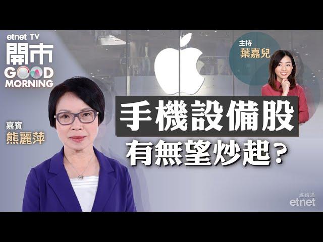 🍎蘋果下周三發布會 手機概念股點睇❓水泥股價格再上調 騰訊、小米續回購 體品股仲炒得❓