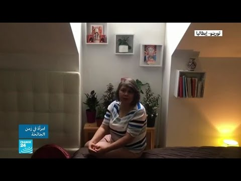 امرأة في زمن الجائحة - نهاية سلمان: إليكم يومياتي من مركز الوباء شمال إيطاليا!