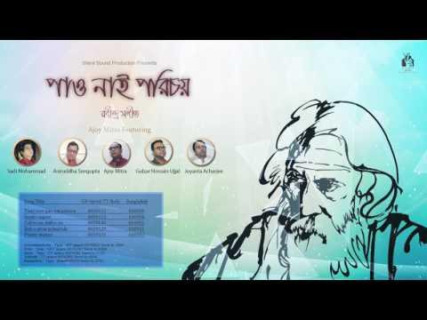 Sunilo Sagore | Aniruddha Sengupta | Ajoy Mitra | 2017