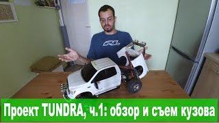 Переборка Tamiya Toyota TUNDRA, ч.1: Введение, устройство и съем кузова
