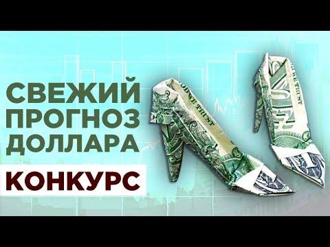 Курс доллара: перспективы на неделю. Конкурс прогнозов на февраль 2019