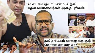 தமிழ் பேசும் MP களுக்கு சூடு சொரணை வருமா? சிங்கள MP தனது சம்பளம் 40இலட்சம் ரூபா ஏழைகளுக்கு உதவி.