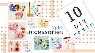 10 Resin Accessories DIY Vol.4 レジンアクセサリーDIY10選 Vol.4