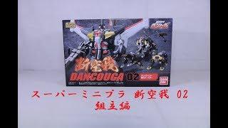 1817です。 1985年に放送が開始されたTVアニメ『超獣機神ダンクーガ』に登場した ダンクーガがスーパーミニプラで立体化されました。 全5回でス...
