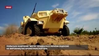 ТОП-5 нашої військових розробок
