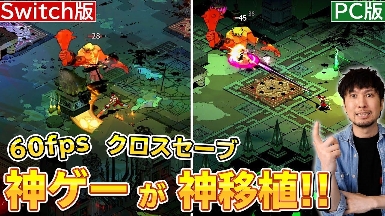 ローグライク最高峰の神ゲーHADES(ハデス)のスイッチ版は神移植かも!フレームレートや画質なんかを比較しつつゲームを紹介