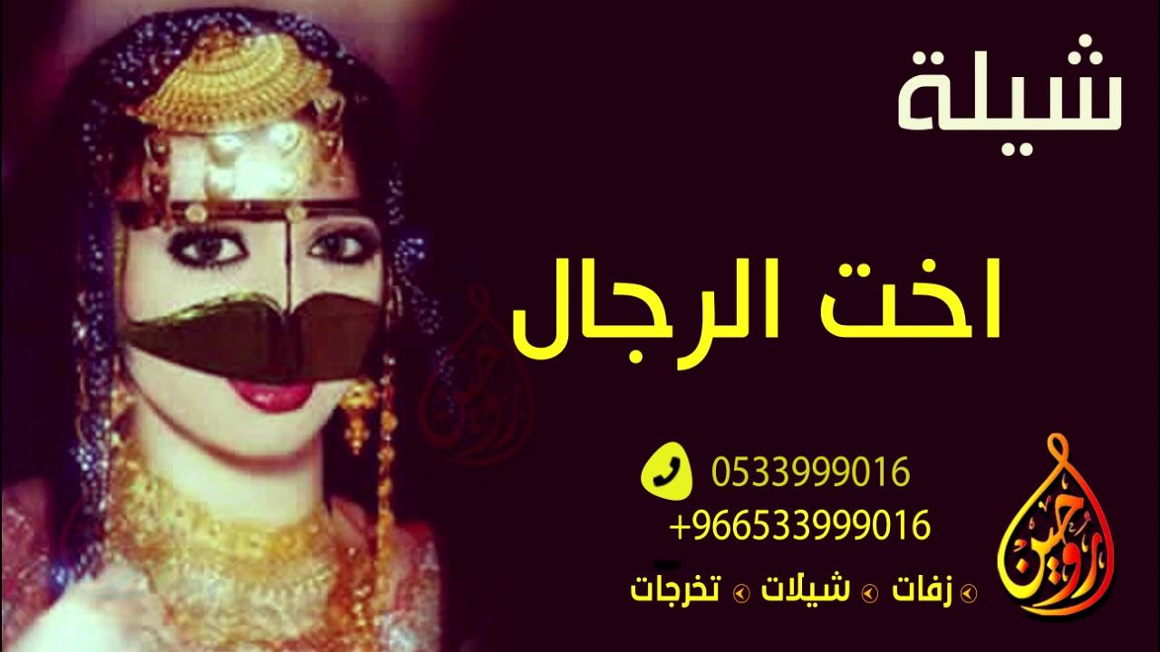 شيلات حماسية رقص مدح اخت الرجال  باسم ام هادي شيلات حماسية رقص طرررب