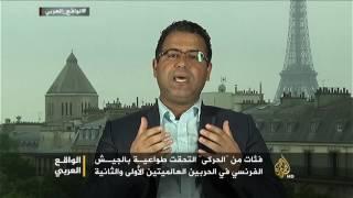 """الواقع العربي- """"الحركى"""" الجزائريون.. من يعتذر لمن؟"""