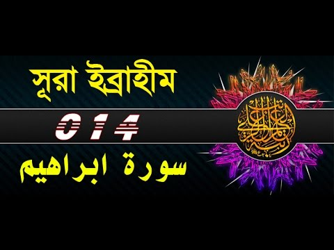 Surah Ibrahim with bangla translation - recited by mishari al afasy