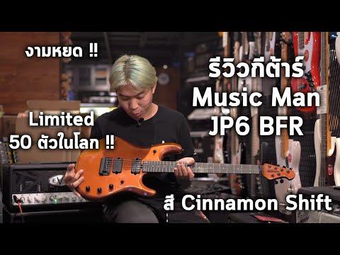 🔥รีวิวกีต้าร์ไฟฟ้า   Music Man JP6 BFR Cinnamon Shift   By มีนเนี่ยน🔥