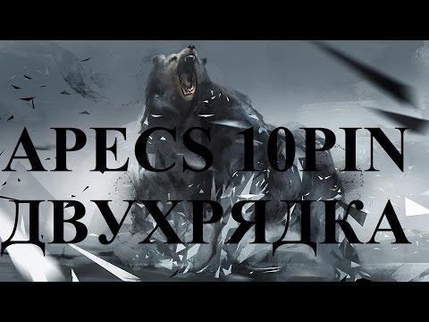 Взлом отмычками Апекс, Гард   ВСКРЫТИЕ ЗАМКА АПЕКС (APECS) ДВУХРЯДКА
