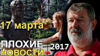 Вячеслав Мальцев | Плохие новости | Артподготовка | 17 марта 2017