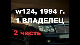 Mercedes W124, Из Под 1 Владельца, 2 Часть