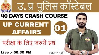 Class 01 || UP POLICE CONSTABLE || 49568 पद | UP Current Affairs By Vivek sir | Important Questions