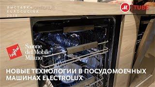 Выставка EuroCucina 2018: новые технологии в посудомоечных машинах Electrolux