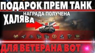 ПОДАРОК ПРЕМ ТАНК ВЕТЕРАНУ НА ХАЛЯВУ! ВЫПОЛНЯЮ МАРАФОН НА 10 УРОВНЯХ! world of tanks