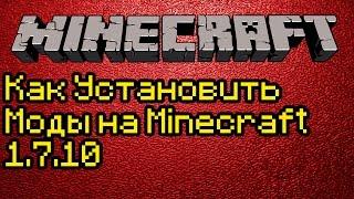 Как установить моды на minecraft 1.7.10.
