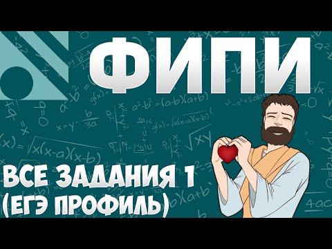 Все задания 6 ЕГЭ ПРОФИЛЬ из банка ФИПИ (математика Школа Пифагора)