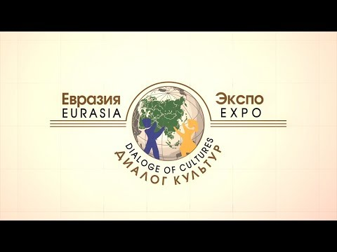 Eurasia EXPO: dialog of culture'2018