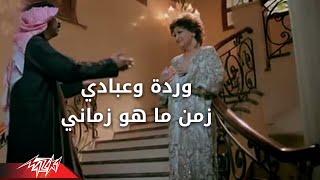 Zaman Maho Zamany - Warda ft. Abady زمن ماهو زمانى - ورده وعبادى