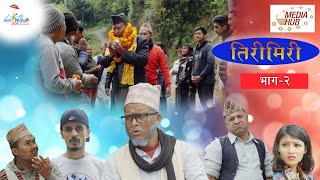 Tiri Miri || Episode-2 || Jan-06-2020 || By Media Hub Official Channel  || Visit Nepal 2020 Special