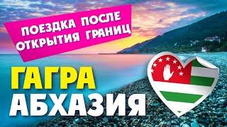 АБХАЗИЯ 2020 / ГРАНИЦА С АБХАЗИЕЙ ОТКРЫТА!!! ( ШОК!!! ЦЕНЫ на ОТДЫХ В АБХАЗИИ )