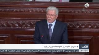 التلفزيون العربي | الناطق باسم الخارجية التونسية : الإفراج عن 5 تونسيين كانوا مختطفين في ليبيا