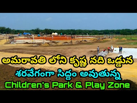 First River Front Park In Amaravati || Karakatta Children's Park & Play Zone