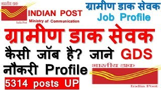 Gramin Dak Sevak Job Profile    GDS Job Profile    5314 Posts    UP GDS Job Profile
