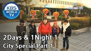 2 Days and 1 Night Season 1 | 1박 2일 시즌 1 - City Special, part 1