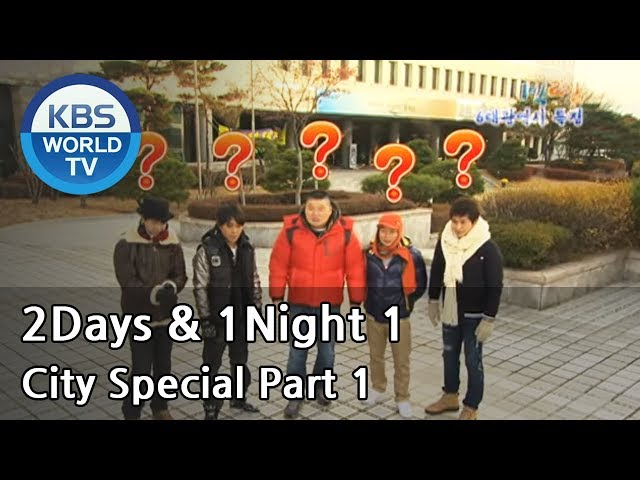 2 Days and 1 Night Season 1 | 1박 2일 시즌 1 – City Special, part 1