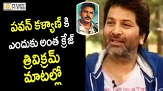 Trivikram about pawan kalyan immense craze in fans : rare video - filmyfocus.com