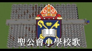 Publication Date: 2018-06-25 | Video Title: [Minecraft]紅石音樂: 聖公會小學校歌