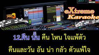 คาราโอเกะ - ทะเลใจ คาราบาว Cover by Phisan Phonkhiao