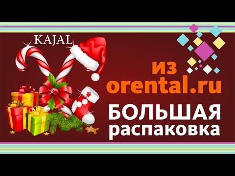БОЛЬШАЯ РАСПАКОВКА духов из магазина Orental.ru // KAJAL PERFUMES парфюм