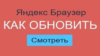 Как обновить Яндекс браузер до последней версии бесплатно(, 2014-08-28T09:43:20.000Z)