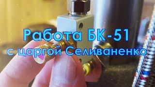 Робота БК-51 від Ректифай з царгою від Селиваненко
