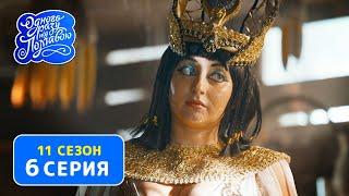 Однажды под Полтавой. Клеопатра - 11 сезон, 6 серия | Комедия 2020