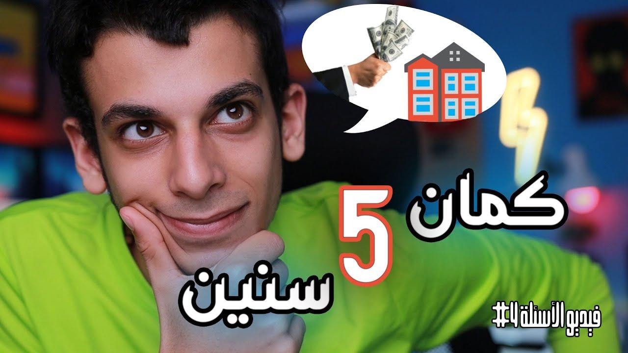 شايف نفسك فين كمان 5 سنين ؟ - فيديو الأسئلة #4