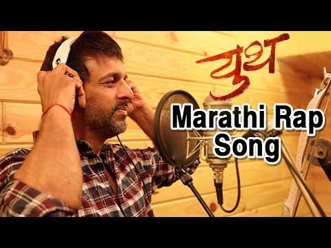 Javed Jaffrey's Marathi Rap Song | Youth Movie 2016 | Neha Mahajan, Vikram Gokhale
