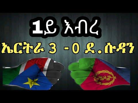 eritrea vs s,sudan 3-0