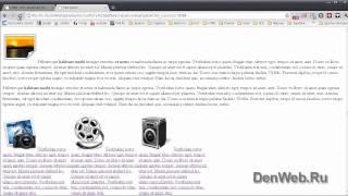 Уроки CSS на видео. Часть9