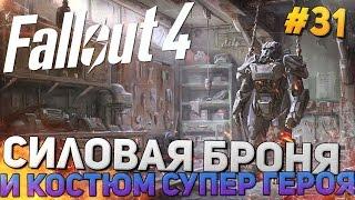Fallout 4 Прохождение на русском - КОСТЮМ СУПЕР ГЕРОЯ Часть 31, 60фпс ,ультра,hard