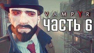 Прохождение Vampyr — Часть 6: НАЙТИ ИСТОЧНИК ЗАРАЖЕНИЯ!