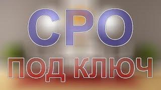 сро на проектирование стоимость москва(, 2017-12-11T15:29:05.000Z)